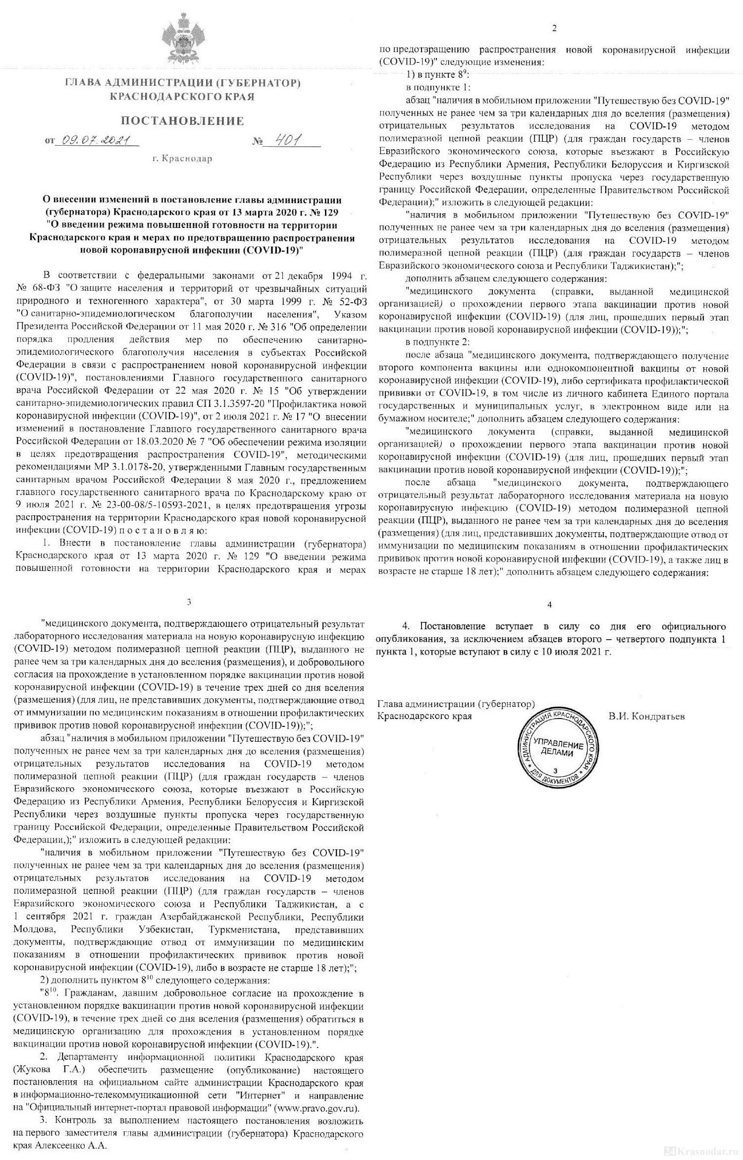 Постановление губернатора Краснодарского края №401 от 09 июля 2021 года