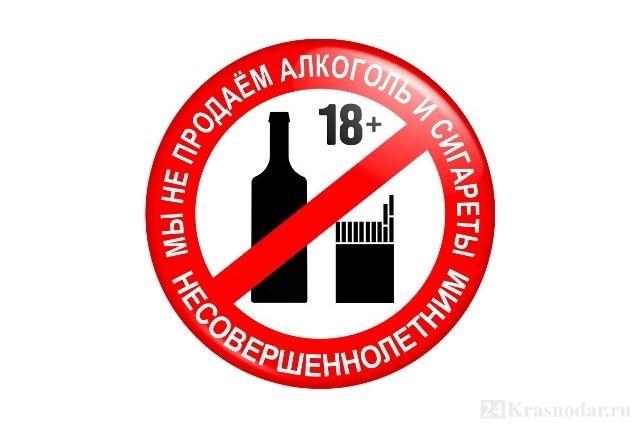 О запрете на продажу табачных изделий и алкоголя несовершеннолетним сигареты оптом купить в белоруссии дешево